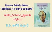 తెలంగాణ మలితరం కథకులు - కథన రీతులు - 13: అప్కారి సూర్యప్రకాశ్