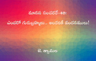మానస సంచరరే-49: ఎందరో గురుబ్రహ్మలు.. అందరికీ వందనములు!