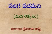 సరిగ పదమని-6