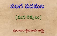 సరిగ పదమని-5