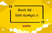 తెలుగు కథ - ఏరిన ముత్యాలు 3