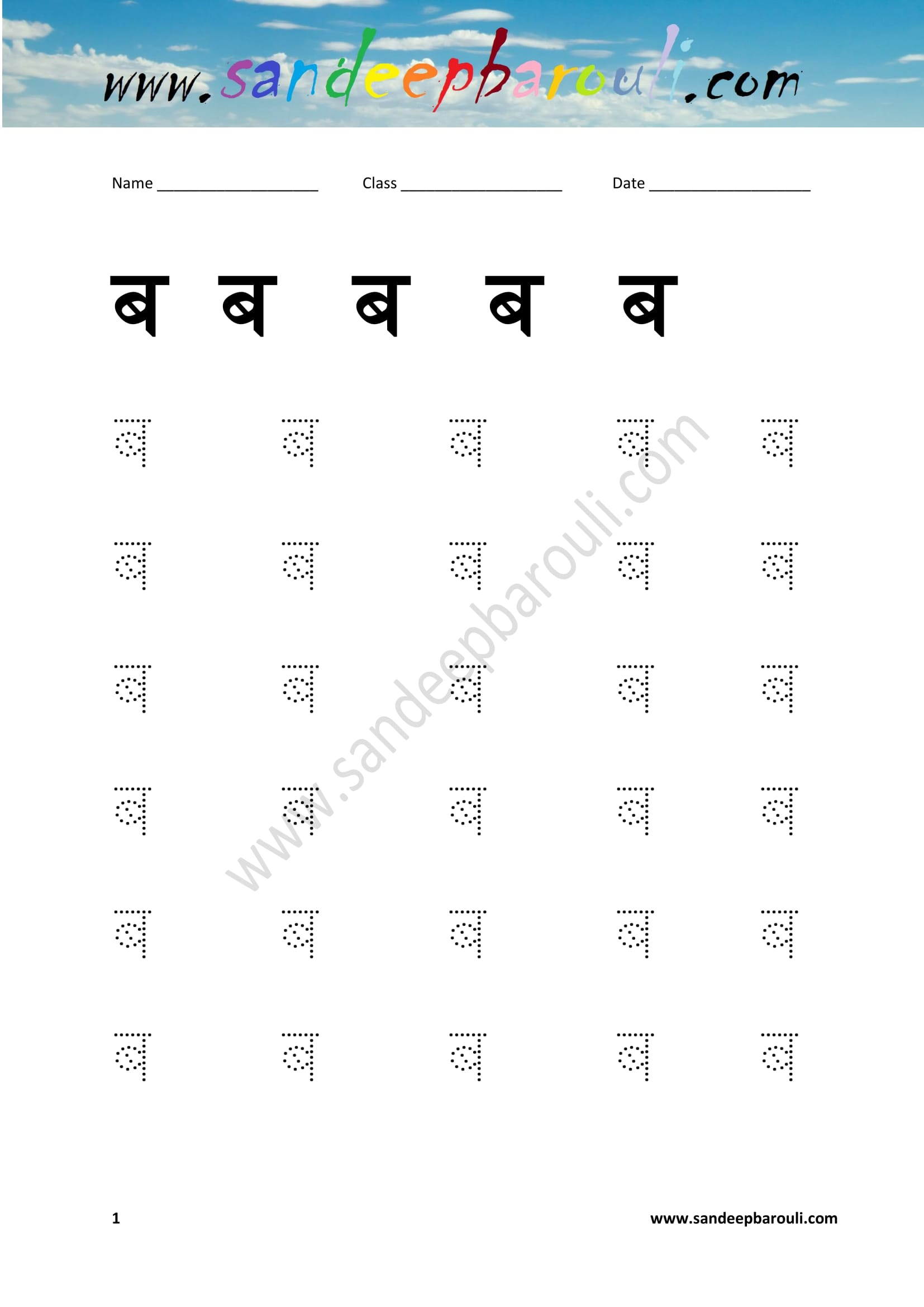 Hindi Writing Practice Sandeepbarouli