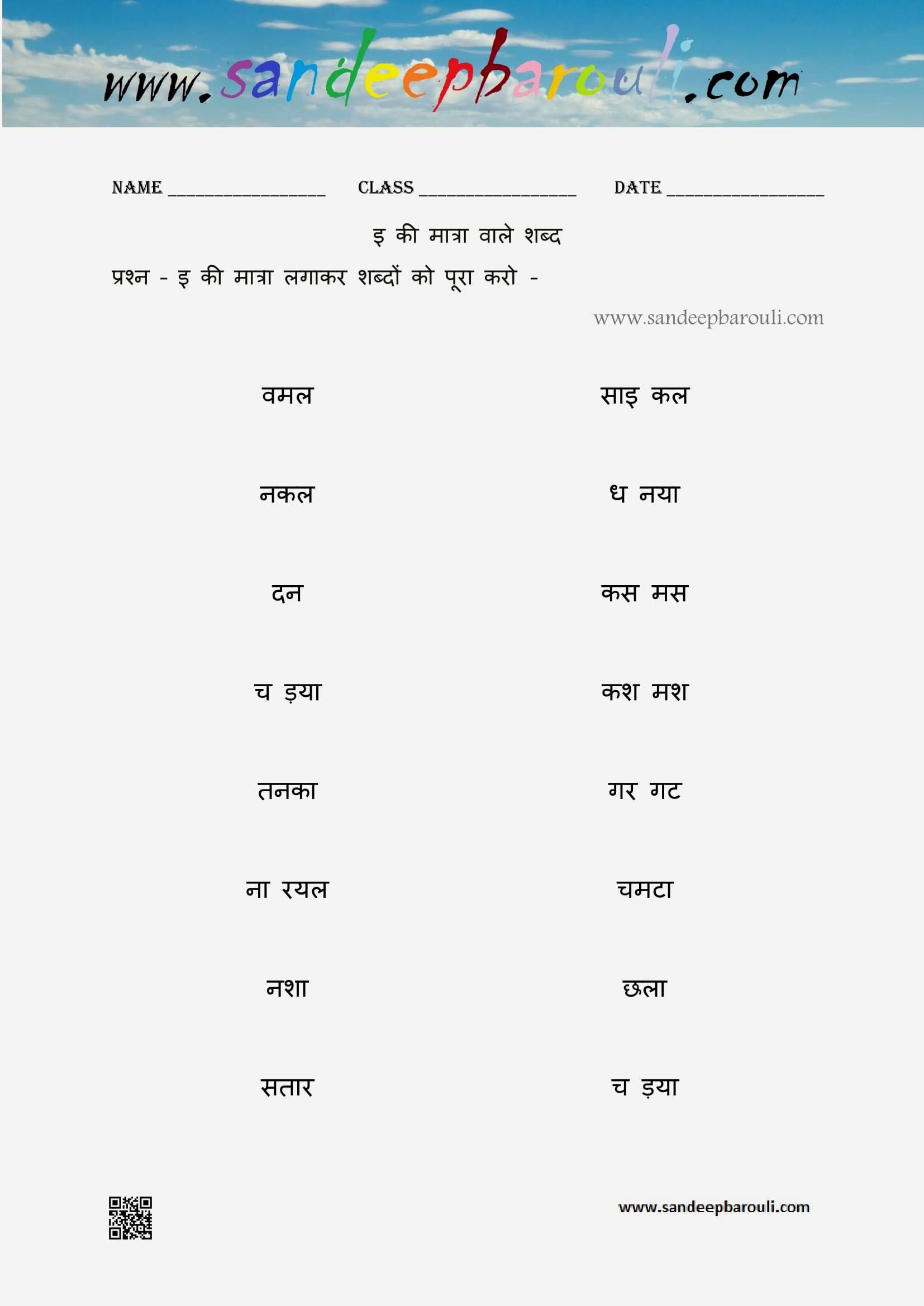 Worksheet 2 Sandeepbarouli