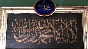 Inscription at the Mosque of Umm Haram