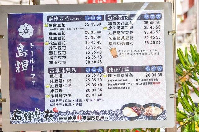 島輝豆花菜單