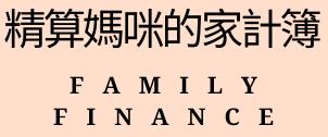 Logo for 精算媽咪的家計簿