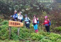 2003年 11月 定例山行 金糞岳