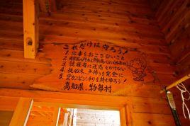 三嶺122