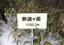 04釈迦ヶ岳山頂の看板。