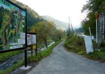 高山キャンプ場入口