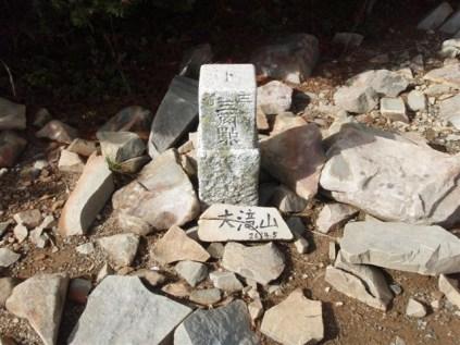 23‐足元に大滝山の看板と三角点