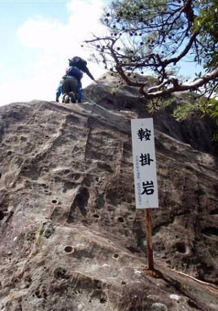 ⑧鞍掛岩。クサリは無いけれど登り易い。