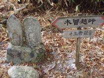 14‐木曽越峠
