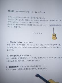 12.momoさん、コンサートメニュー