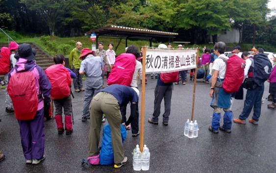 2013.9.8(日) 清掃登山 定光寺自然休養林(山星山)(愛知県)