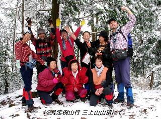 2003年 12月 定例山行 三上山・妙光寺山