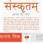 संस्कृतम : आत्मा की भाषा  – सम्पदानन्दा मिश्रा द्वारा एक व्याख्यान