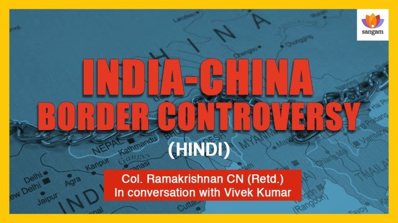 Aspects of India China Border Conflicts | Col. Ramakrishnan CN (Retd.) In Conversation With Vivek