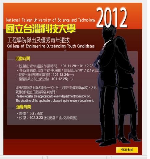 [Kisah] Keep living, keep on dreaming : NTUST Outstanding youth award 2012 -Part 1- (2/6)
