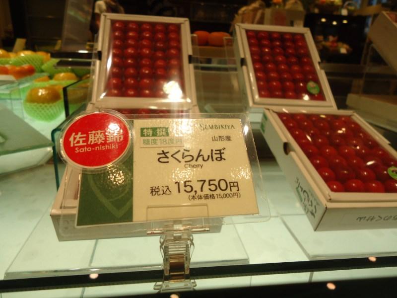 £106 for 40 cherries anyone? wordpress.com