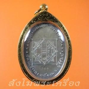 เหรียญเนื้อเงิน แจกกรรมการ หลวงพ่อทิพย์ ปี 2518