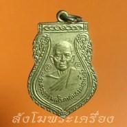 รูปภาพพระเครื่อง (รหัส 0217) เหรียญหลวงพ่อพันธ์ วัดรีนิมิตร์ เนื้ออัลปาก้า