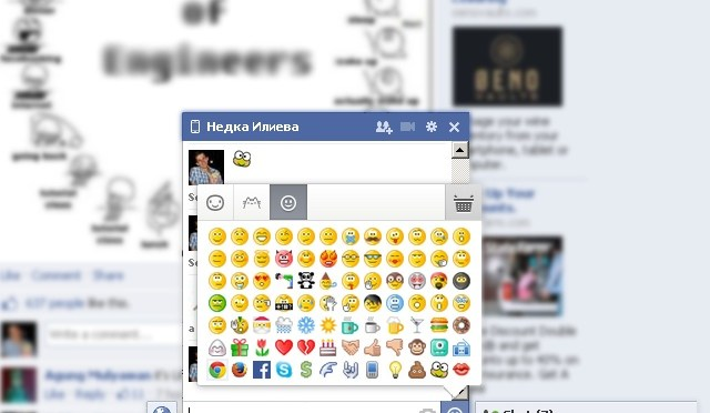 How To Unlock All Secrect Facebook Emoticons?