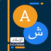 download aplikasi Al-Kamus Karya Ustadz Firanda Andirja