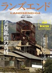 land04_0