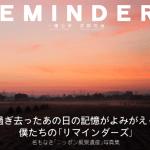 「ニッポン風景遺産」写真集 REMINDERS(リマインダーズ)