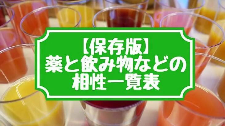 【保存版】薬と飲み物などの相性一覧表とその他の注意事項【飲み合わせ】