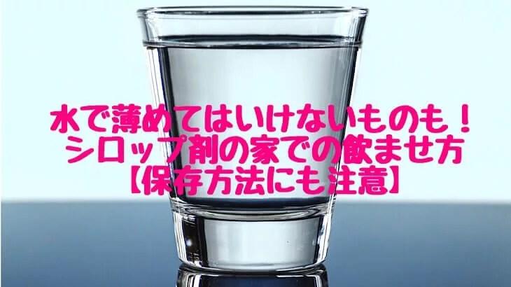 水で薄めてはいけないものも!シロップ剤の家での飲ませ方【保存方法にも注意】