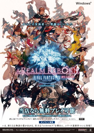 Japanese box art of Final Fantasy XIV A Realm Reborn