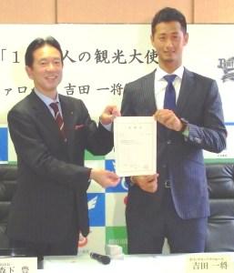 森下市長から委嘱状を受け取る吉田一将さん