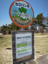 1404八ヶ岳実践大学校07.jpg
