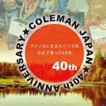 コールマンジャパン創立40周年となべ敷き