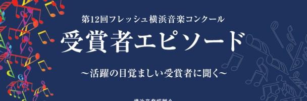 受賞者エピソードタイトル