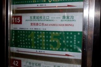 Nanluoguxiang_30_going_gome