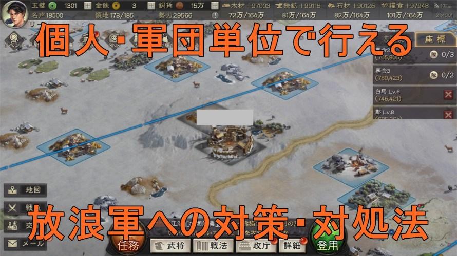 三國志真戦 放浪軍の対策と対処方法について