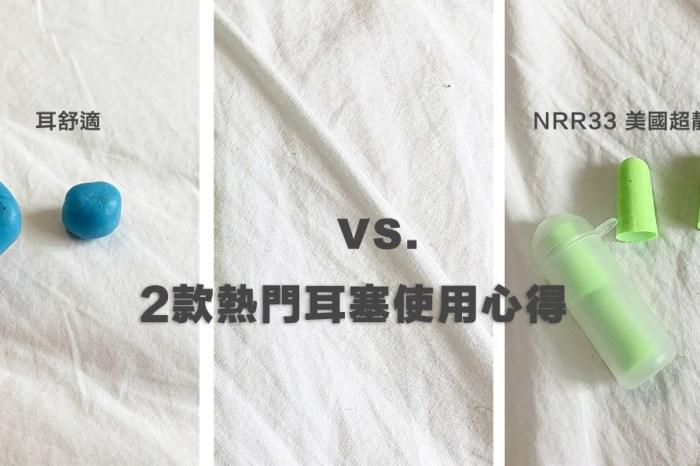 【生活實測】兩款耳塞實測:耳舒適 醫療級矽膠 / NRR33美國超靜音耳塞