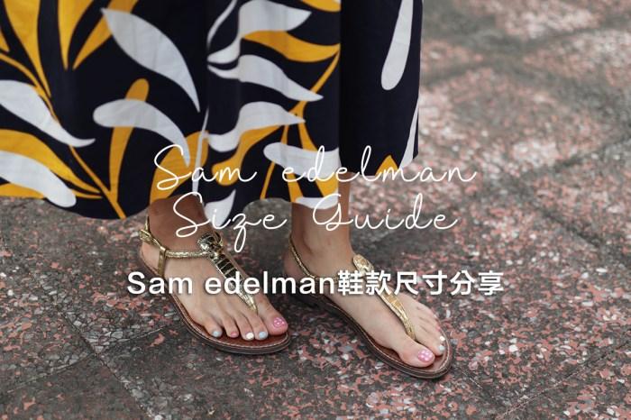 【教學文】Sam edelman 鞋款尺寸挑選心得(Loraine、Bay slide、Lorene、Holmes、Gigi Sandals)持續更新