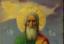 св. Илия