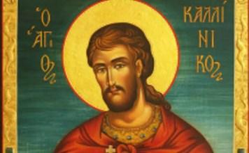 Св. мъченик Калиник