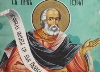 св. пророк Йона