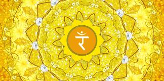 Слънчевият сплит - Манипура