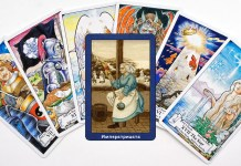 Карти таро - императрицата