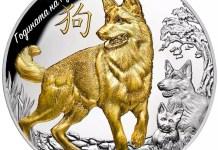 2018 - годината на кучето