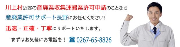 川上村の産廃業許可申請ならお任せください