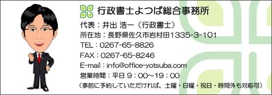 長和町の産廃業許可申請なら産廃業許可申請サポート長野へお任せください
