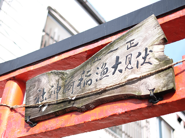 伏見大漁稲荷神社(東神奈川)写真